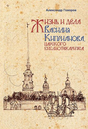 «Жизнь и дела Василия Киприанова, царского библиотекариуса»