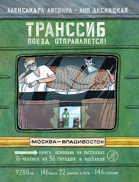 «Транссиб. Поезд отравляется!»