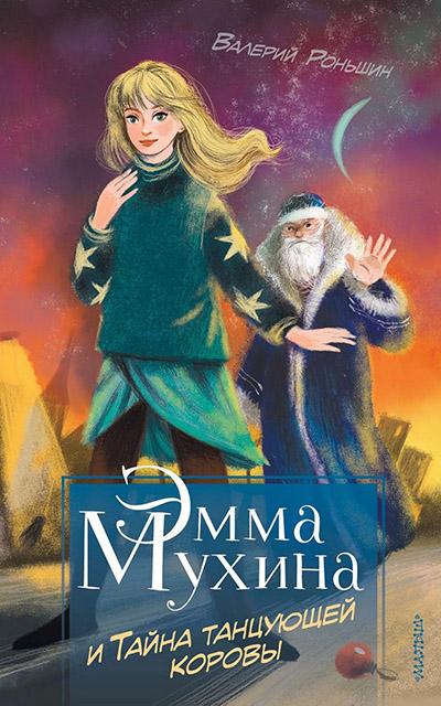 Эмма Мухина и Тайна танцующей коровы