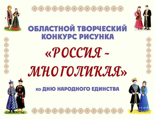 Конкурс ко Дню народного единства «Россия – многоликая»