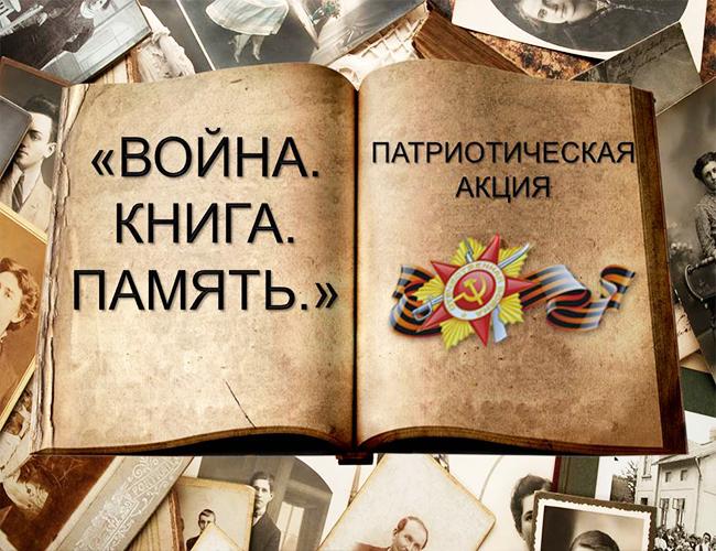 """Патриотическая акция """"Война. Книга. Память."""""""