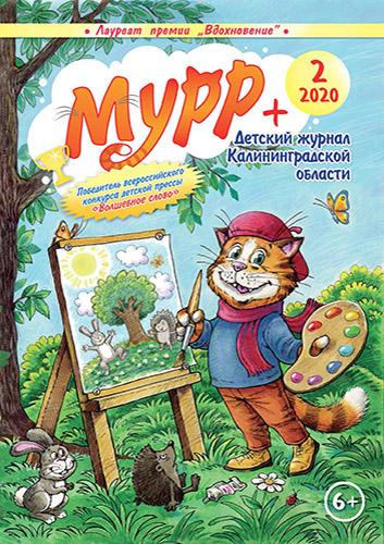 Мурр+ (Выпуск 2, 2020)