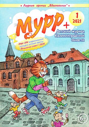 Мурр+ (Выпуск 1, 2021)