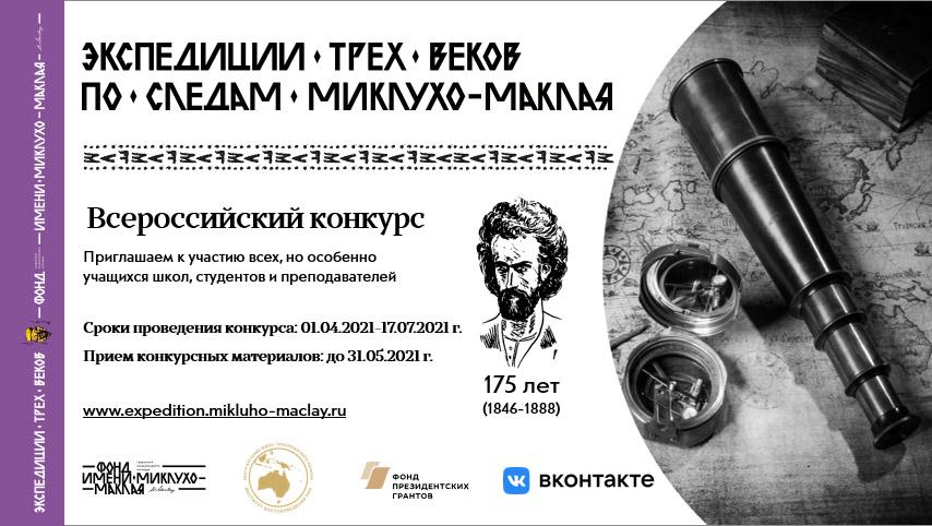 Всероссийский конкурс в рамках образовательно-просветительского проекта «Экспедиции трех веков. По следам Миклухо-Маклая»