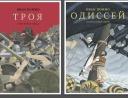 Путешествие в мир великой литературы. Комиксы