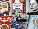 115 лет со дня рождения писательницы Надежды Надеждиной