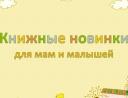 Книжные новинки для мам и малышей