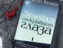Гузель Яхина – «Зулейха открывает глаза» (16+)